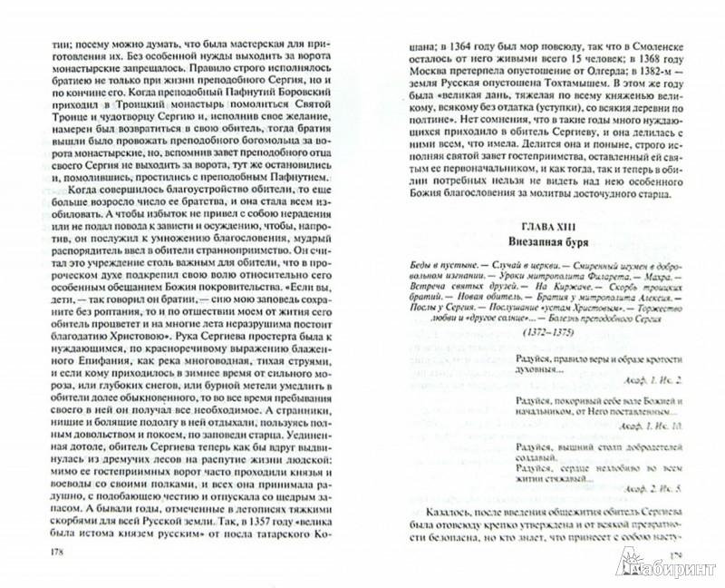 Иллюстрация 1 из 9 для Преподобный Сергий Радонежский и русское монашество | Лабиринт - книги. Источник: Лабиринт