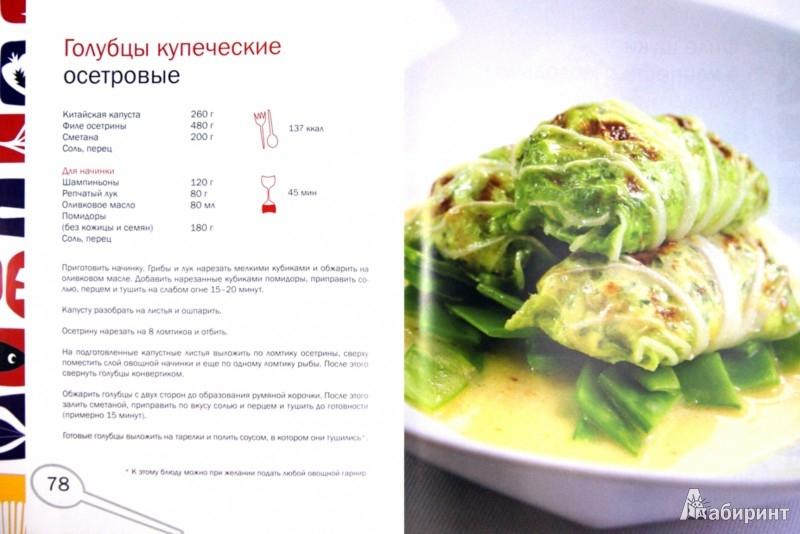 Иллюстрация 1 из 8 для Русская кухня | Лабиринт - книги. Источник: Лабиринт
