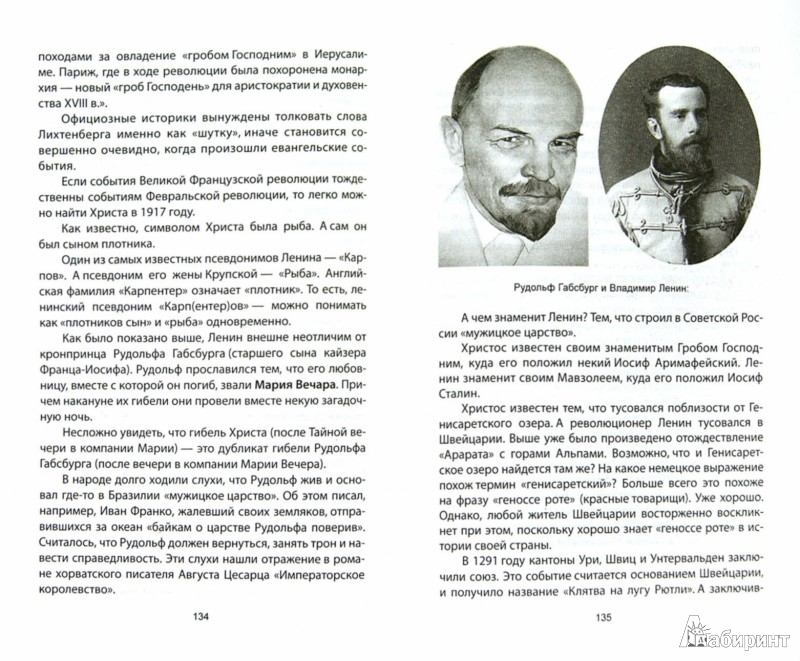 Иллюстрация 1 из 15 для История человечества, которую от вас скрывают. Фальсификация как метод - Аксель Хистор | Лабиринт - книги. Источник: Лабиринт