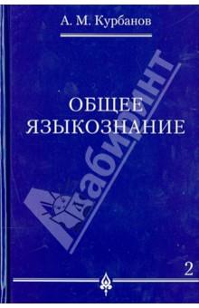 Общее языкознание. В 3-х томах. Том 2 труды по языкознанию в 2 х томах том 2
