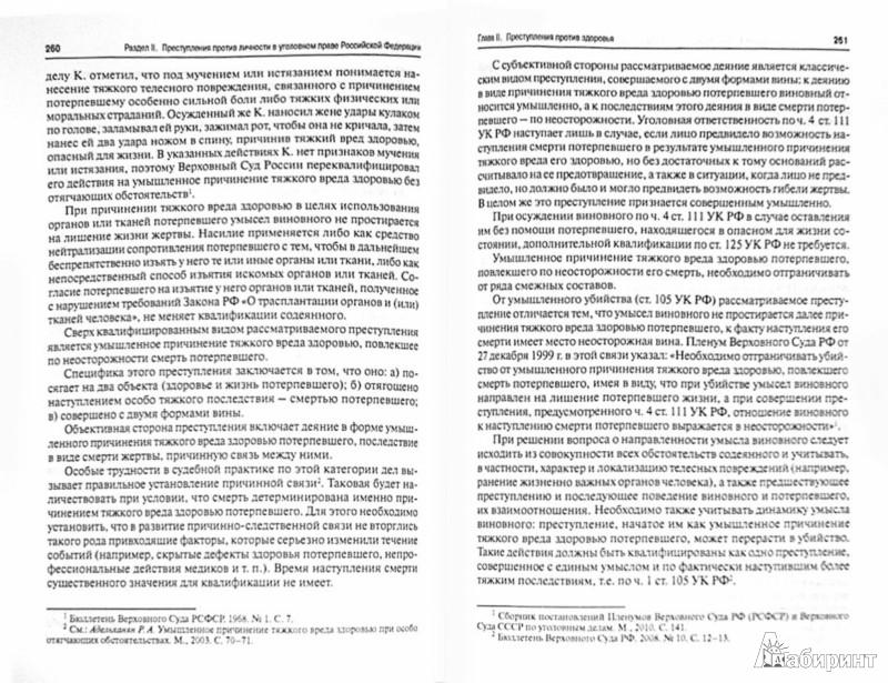 Иллюстрация 1 из 6 для Преступления против личности в уголовном праве Беларуси, России и Украины - Чучаев, Андрушко, Арямов, Бабий | Лабиринт - книги. Источник: Лабиринт