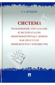 Система пользования, управления и эксплуатации многоквартирным домом как объектом общедомового имущ.