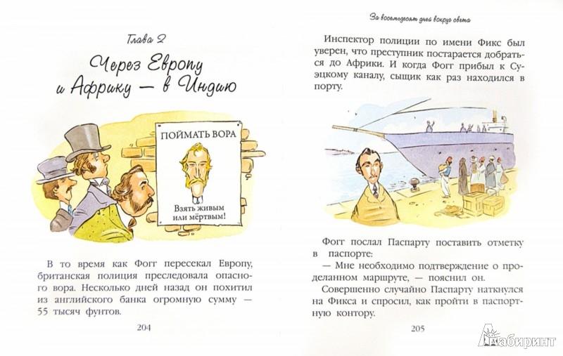 Иллюстрация 1 из 52 для Любимая книжка мальчиков | Лабиринт - книги. Источник: Лабиринт