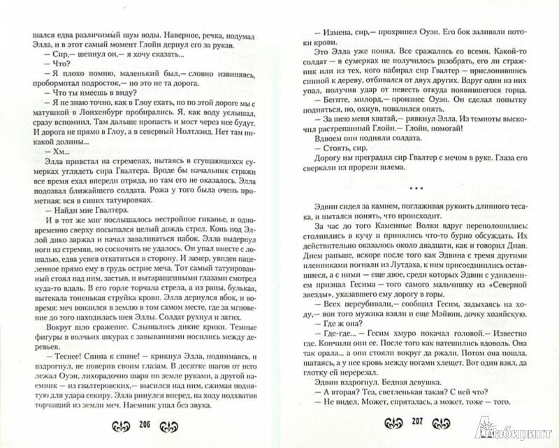 Иллюстрация 1 из 9 для Монастырь - Игорь Вагант | Лабиринт - книги. Источник: Лабиринт