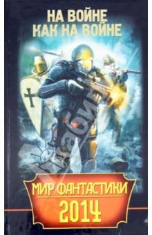 Мир фантастики 2014. На войне как на войне куплю не регистрированую винтовку мосина