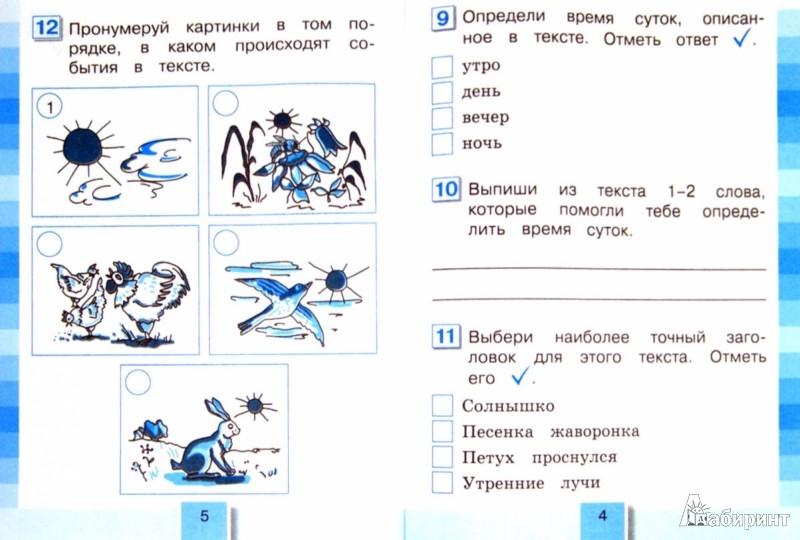 Иллюстрация 1 из 4 для Литературное чтение. 1 класс. Итоговая проверочная работа. ФГОС - Ольга Кубасова   Лабиринт - книги. Источник: Лабиринт