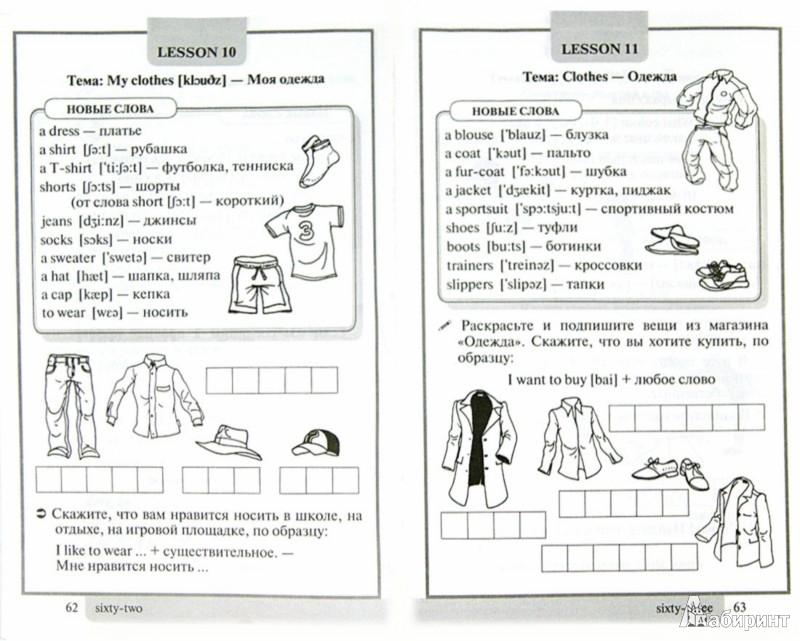 Иллюстрация 1 из 7 для Английский язык для дошкольников и младших школьников - Людмила Лыкова   Лабиринт - книги. Источник: Лабиринт
