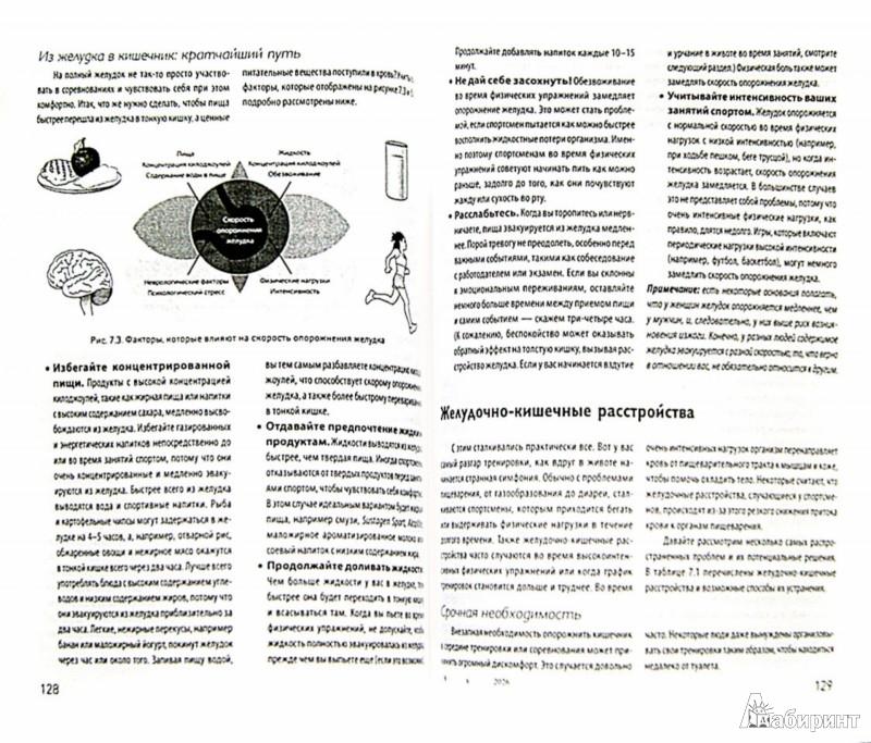 Иллюстрация 1 из 10 для Питание для чемпионов - Гленн Кардвелл | Лабиринт - книги. Источник: Лабиринт