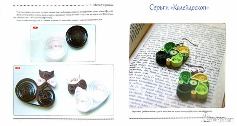 Иллюстрация 1 из 4 для Квиллинг - украшения: новые сережки каждый день - Александра Смирнова | Лабиринт - книги. Источник: Лабиринт