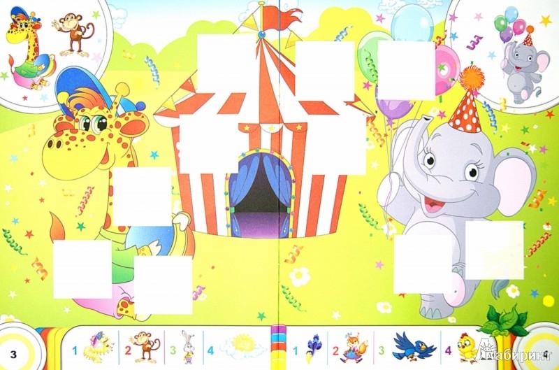Иллюстрация 1 из 14 для Такой веселый цирк. Аппликации | Лабиринт - игрушки. Источник: Лабиринт