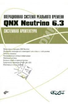 Операционная система реального времени QNX Neutrino 6.3. Системная архитектура цены онлайн