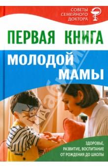 Первая книга молодой мамы м дерюгина первая книга молодой мамы