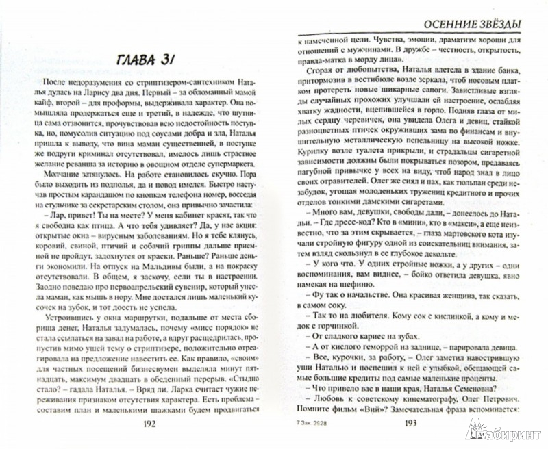 Иллюстрация 1 из 7 для Осенние звезды - Бенуа, Мосман | Лабиринт - книги. Источник: Лабиринт