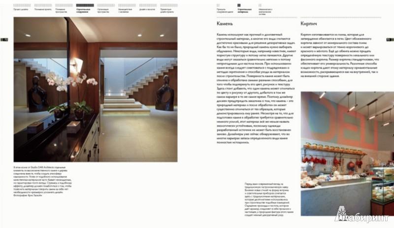 Иллюстрация 1 из 3 для Фундаментальные основы дизайна интерьеров - Саймон Додсворт | Лабиринт - книги. Источник: Лабиринт