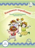 Кленовые кораблики. Песенки для дошкольников о временах года (+CD)
