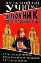 Куда пойти учиться? Справочник для поступающих в ВУЗы. 1516 государственный ВУЗов РФ