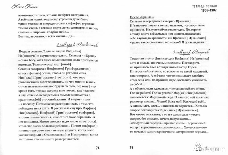 Иллюстрация 1 из 14 для Три тетрадки Алисы Коонен - Алиса Коонен | Лабиринт - книги. Источник: Лабиринт