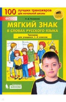 Мягкий знак в словах русского языка. Тренажер для учащихся 1-4 классов. ФГОС