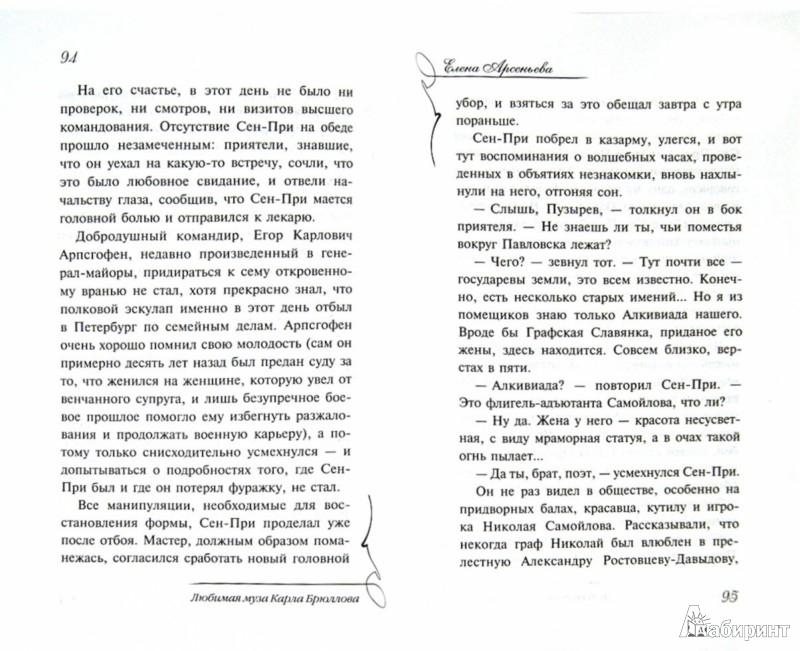 Иллюстрация 1 из 5 для Любимая муза Карла Брюллова - Елена Арсеньева | Лабиринт - книги. Источник: Лабиринт