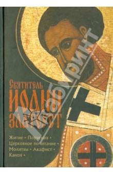 Святитель Иоанн Златоуст. Житие, поучения, церковное почитание, молитвы, акафист, канон