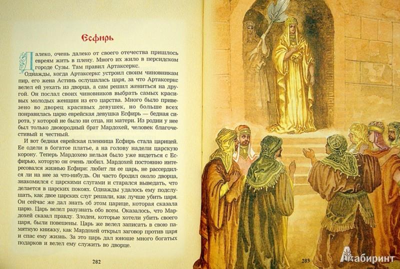 Иллюстрация 1 из 31 для Библия для детей | Лабиринт - книги. Источник: Лабиринт
