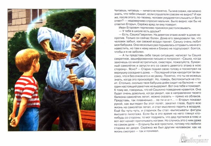 Иллюстрация 1 из 6 для Удивительное открытие - Дмитрий Харченко | Лабиринт - книги. Источник: Лабиринт