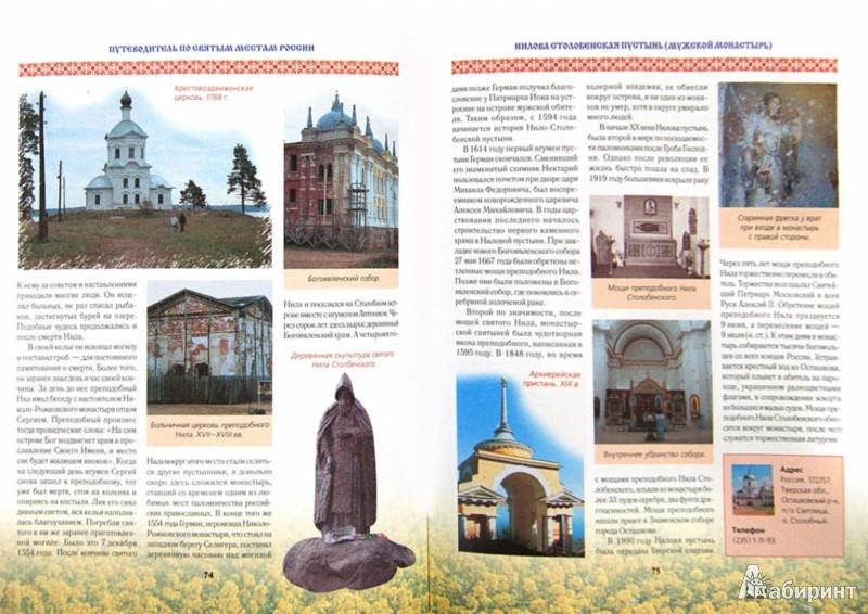 Иллюстрация 1 из 13 для Путеводитель по святым местам России | Лабиринт - книги. Источник: Лабиринт