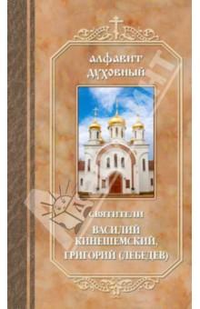 Алфавит духовный святитель димитрий ростовский алфавит духовный