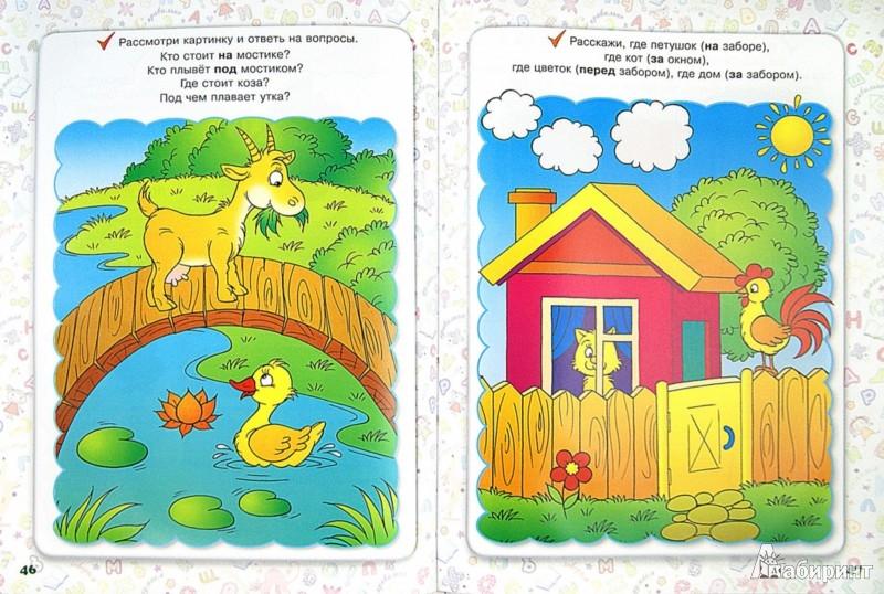Иллюстрация 1 из 31 для Учимся говорить. Для детей 3-5 лет - Гаврина, Топоркова, Кутявина   Лабиринт - книги. Источник: Лабиринт