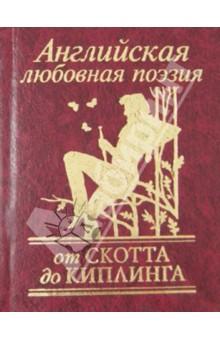 Книга Английская любовная поэзия. От Скотта до Киплинга. Скотт Вальтер, Байрон Джордж Гордон, Кольридж Сэмюэл Тейлор