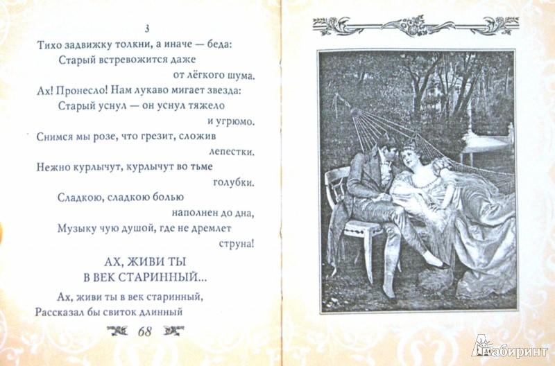 Иллюстрация 1 из 7 для Английская любовная поэзия. От Скотта до Киплинга - Скотт, Байрон, Кольридж | Лабиринт - книги. Источник: Лабиринт