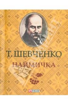 Шевченко Тарас Григорович » Наймичка