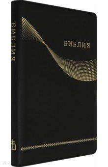Библия (без неканонических книг) джон рокфеллер 0 мемуары подарочное издание в кожаном переплете