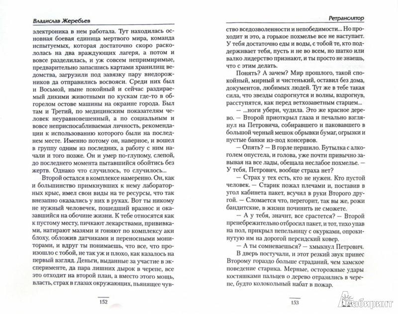 Иллюстрация 1 из 2 для Ретранслятор - Владислав Жеребьев   Лабиринт - книги. Источник: Лабиринт