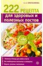 Синельникова А. 222 рецепта для здоровых и полезных постов