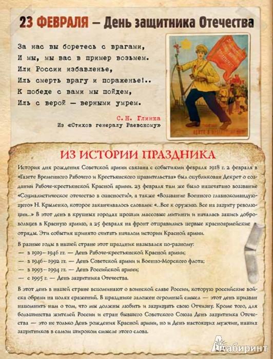 Иллюстрация 1 из 18 для России верные сыны. Стихи о настоящих героях - Пушкин, Ахматова, Лермонтов | Лабиринт - книги. Источник: Лабиринт