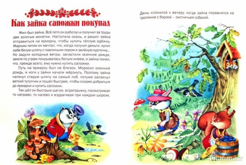 Иллюстрация 1 из 31 для Сказочный домик | Лабиринт - книги. Источник: Лабиринт