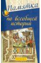 Нагаева Гильда Александровна Памятка по всеобщей истории