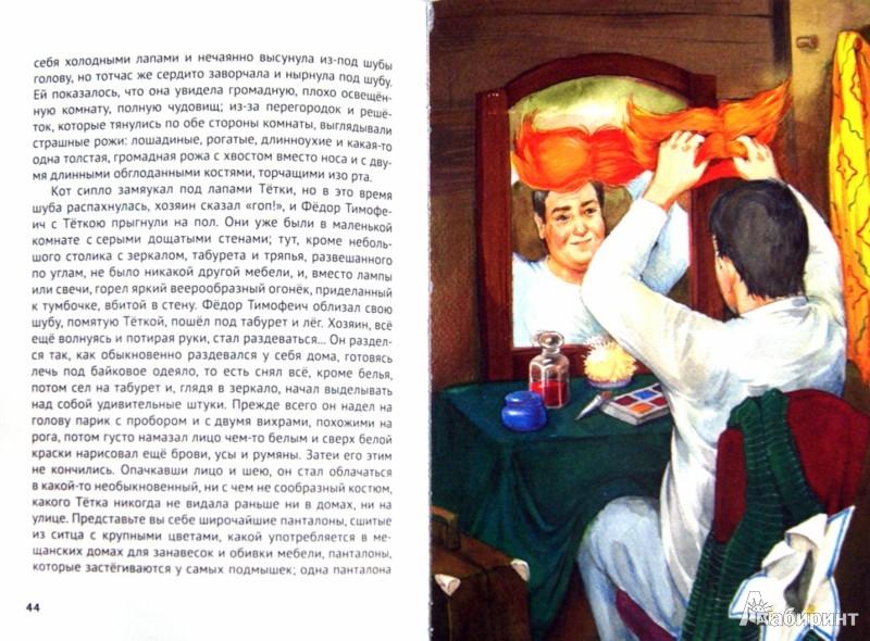 Иллюстрация 1 из 7 для Русские писатели - детям - Чехов, Толстой, Пантелеев, Дрожжин, Кокорин | Лабиринт - книги. Источник: Лабиринт
