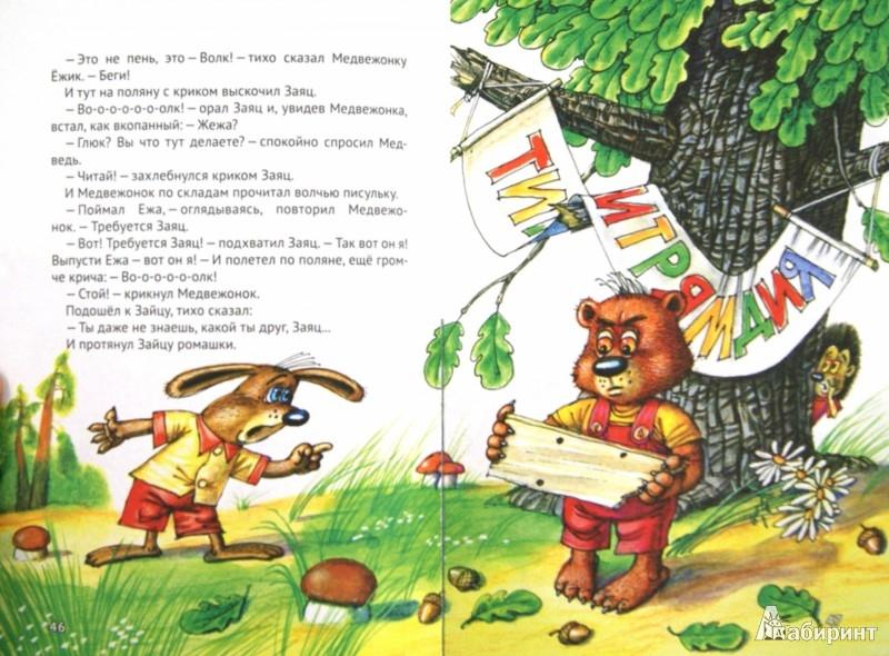 Иллюстрация 1 из 9 для Трям! Здравствуйте! - Сергей Козлов   Лабиринт - книги. Источник: Лабиринт
