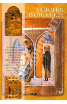 История Иконописи. Истоки. Традиции. Современность