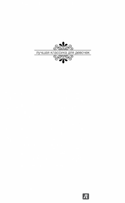 Иллюстрация 1 из 20 для Аня из Зеленых Мезонинов - Люси Монтгомери   Лабиринт - книги. Источник: Лабиринт