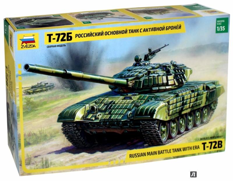 Иллюстрация 1 из 3 для Российский танк с активной броней Т-72Б (3551) | Лабиринт - игрушки. Источник: Лабиринт
