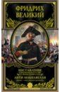 Наставление о военном искусстве к своим генералам. Анти-Макиавелли, Фридрих Великий
