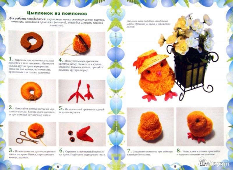 Иллюстрация 1 из 25 для Пасхальные подарки - Ольга Полякова | Лабиринт - книги. Источник: Лабиринт
