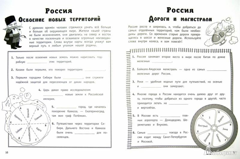 Иллюстрация 1 из 6 для Я знаю всё о России - Андрей Пинчук   Лабиринт - книги. Источник: Лабиринт