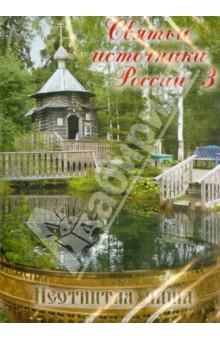Святые источники России-3. Неотпитая чаша (DVD)
