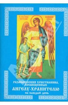 Размышления христианина, посвященные Ангелу-хранителю на каждый день в продолжении месяца