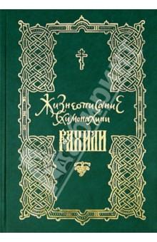 Жизнь и труды старицы Спасо-Богородского монастыря схимонахини Рахили набор инструментов ombra omt82s 82 предмета 55014