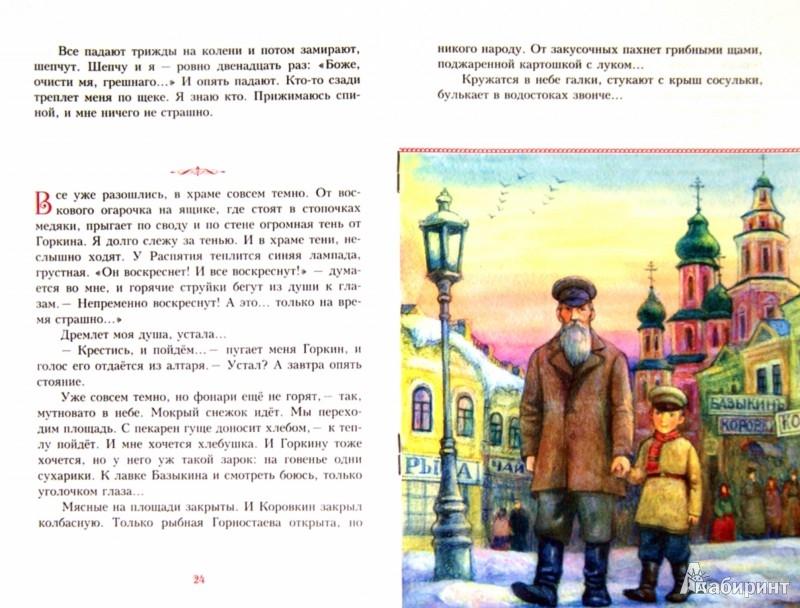 Иллюстрация 1 из 38 для Пасху помним всегда - Гоголь, Шмелев, Амфитеатров | Лабиринт - книги. Источник: Лабиринт